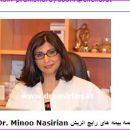 مینو نصیریان. متخصص زنان.پزشک عمومی. اتریش